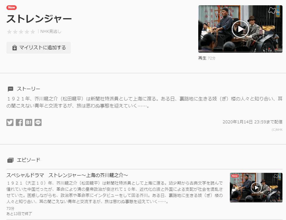 ストレンジャー「上海の芥川龍之介」U-NEXTキャプチャ,画像