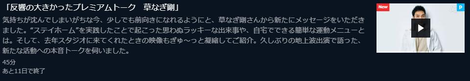 あさイチ「草彅剛」U-NEXTキャプチャ,画像