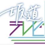 坂道テレビ,画像