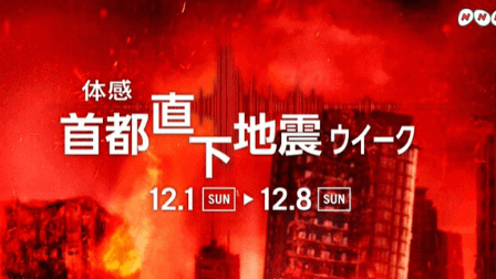NHKスペシャル「体感 首都直下地震」,画像