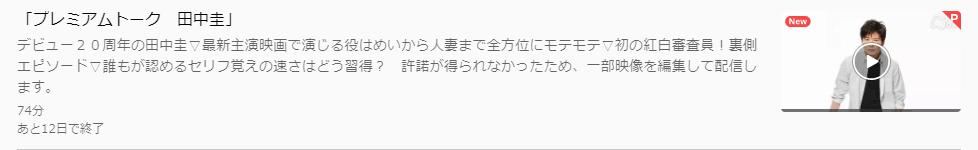 あさイチ「田中圭」U-NEXTキャプチャ,画像