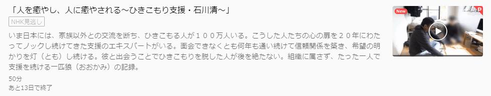 プロフェッショナル仕事の流儀「石川清」U-NEXTキャプチャ,画像