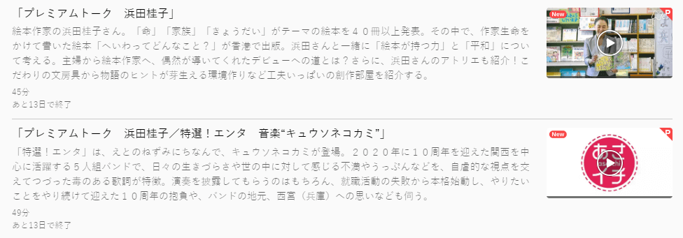 あさイチ「プレミアムトーク浜田桂子」U-NEXTキャプチャ,画像