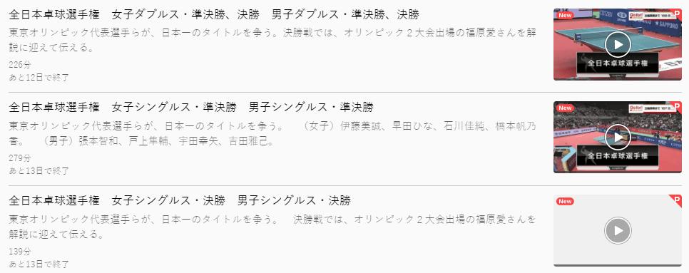 全日本卓球選手2020U-NEXTキャプチャ,画像