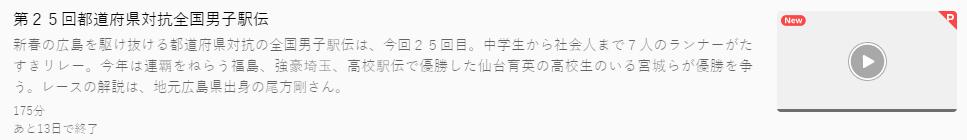 第25回都道府県対抗全国男子駅伝U-NEXTキャプチャ,画像