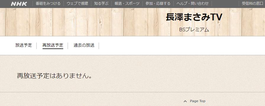 BSプレミアム「長澤まさみTV」再放送キャプチャ,画像