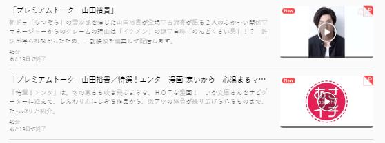 あさイチ「山田裕貴」U-NEXTキャプチャ,画像