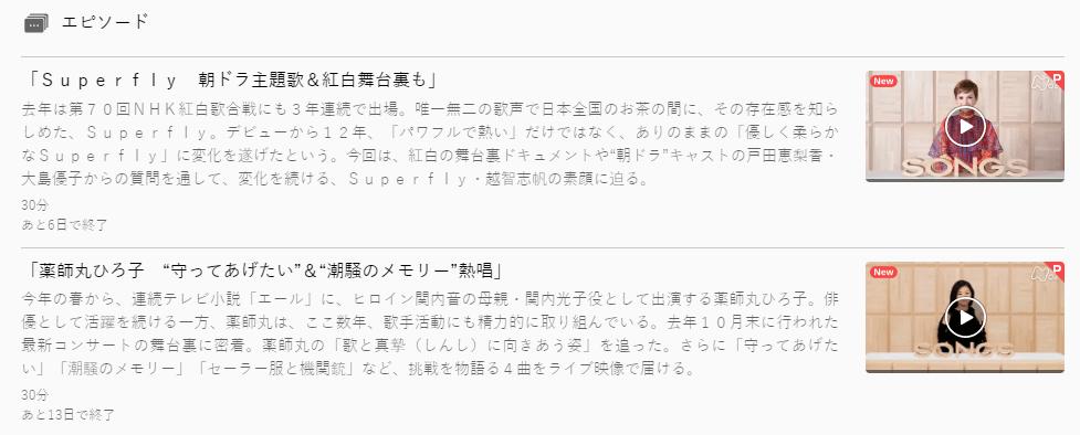 SONGS「薬師丸ひろ子」U-NEXTキャプチャ,画像