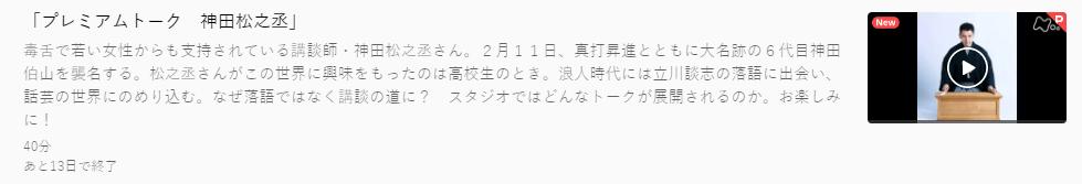 あさイチ「プレミアムトーク神田松之丞」U-NEXTキャプチャ,画像