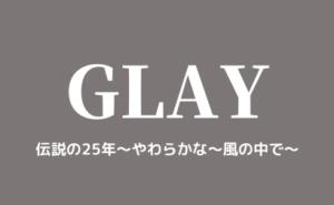 GLAY伝説の25年~やわらかな風の中で~,画像