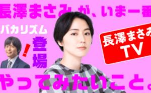 長澤まさみTV,画像