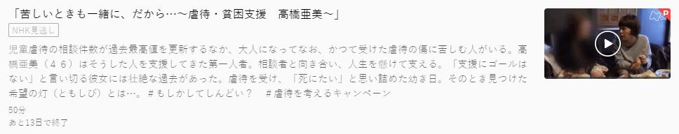 プロフェッショナル仕事の流儀「高橋亜美」U-NEXTキャプチャ,画像