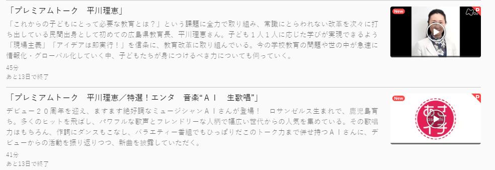 あさイチ「平川理恵・AI」U-NEXTキャプチャ,画像