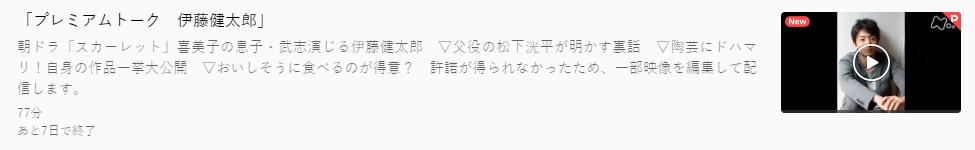 あさイチ「プレミアムトーク伊藤健太郎」U-NEXTキャプチャ,画像