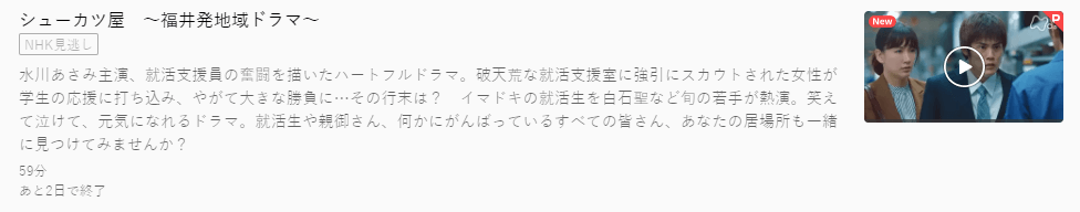 福井発地域ドラマ「シューカツ屋」U-NEXTキャプチャ,画像