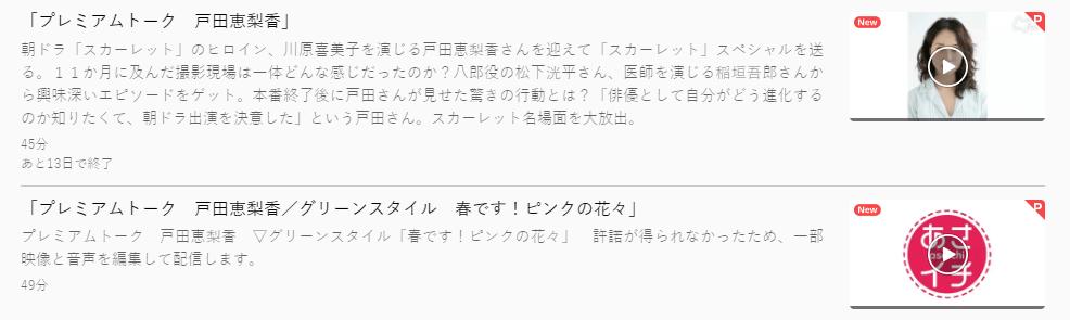 あさイチ「プレミアムトーク戸田恵梨香」U-NEXTキャプチャ,画像