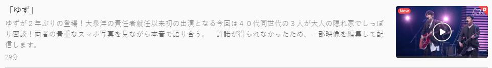 U-NEXT「SONGSゆず」キャプチャ,画像