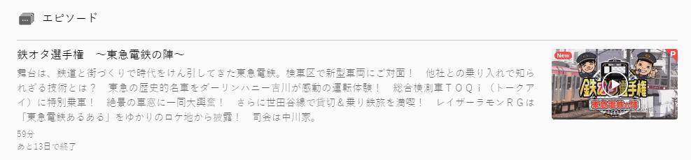鉄オタ選手権「東急電鉄の陣」U-NEXTキャプチャ,画像