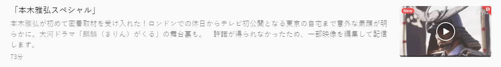 プロフェッショナル仕事の流儀「本木雅弘スペシャル」U-NEXTキャプチャ,画像