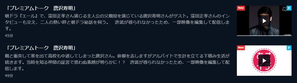 U-NEXTあさイチプレミアムトーク「唐沢寿明」キャプチャ,画像