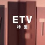 ETV特集,画像