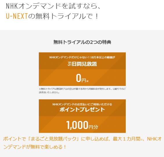 U-NEXT「NHKオンデマンドLP」,画像