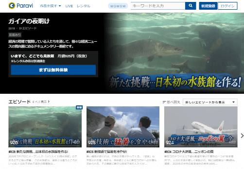 ガイアの夜明け「カワスイ川崎水族館」Paraviキャプチャ,画像
