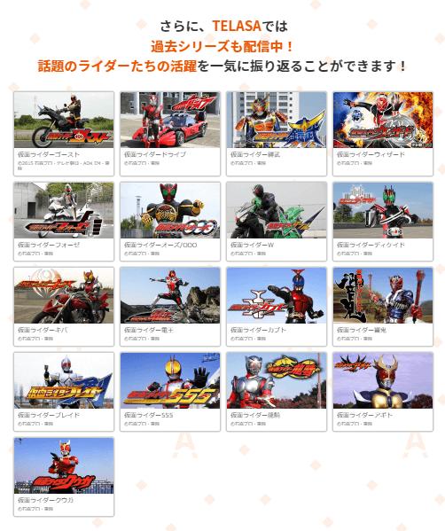 TELASA「仮面ライダーシリーズ」キャプチャ,画像