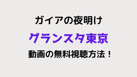 ガイアの夜明け 「グランスタ東京」,画像