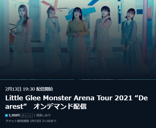 Little Glee Monster Arena Tour 2021 U-NEXT,画像