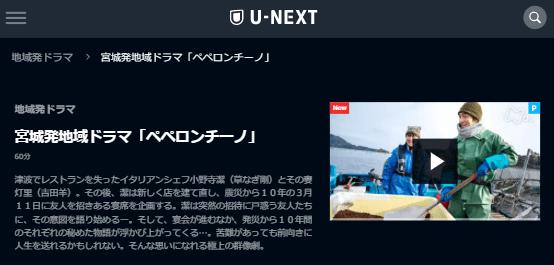 U-NEXT「ペペロンチーノ」キャプチャ,画像