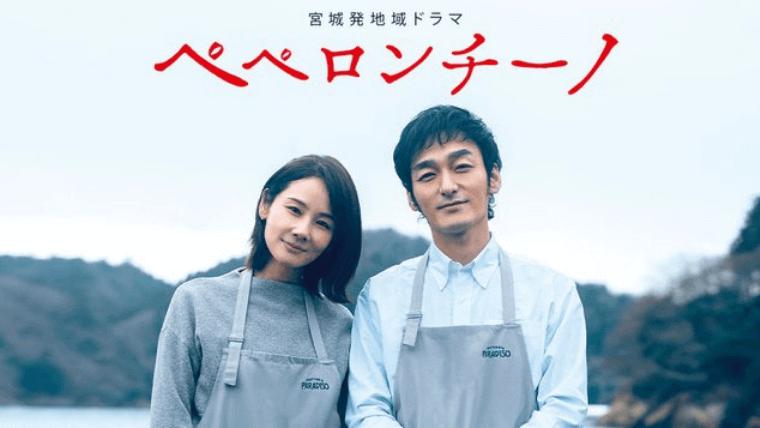 宮城発地域ドラマ・ペペロンチーノ,画像