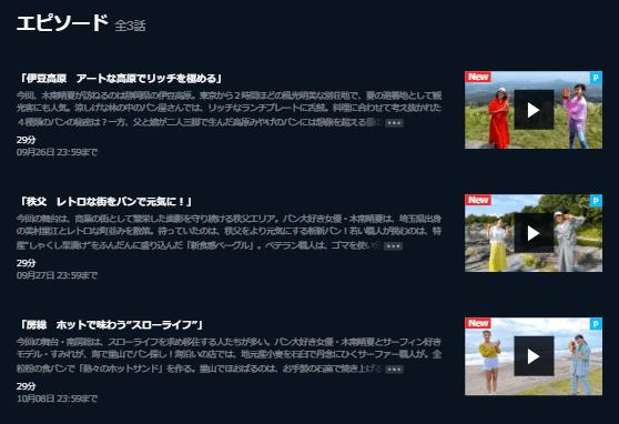 U-NEXTパン旅。2021年9月放送のキャプチャ,画像